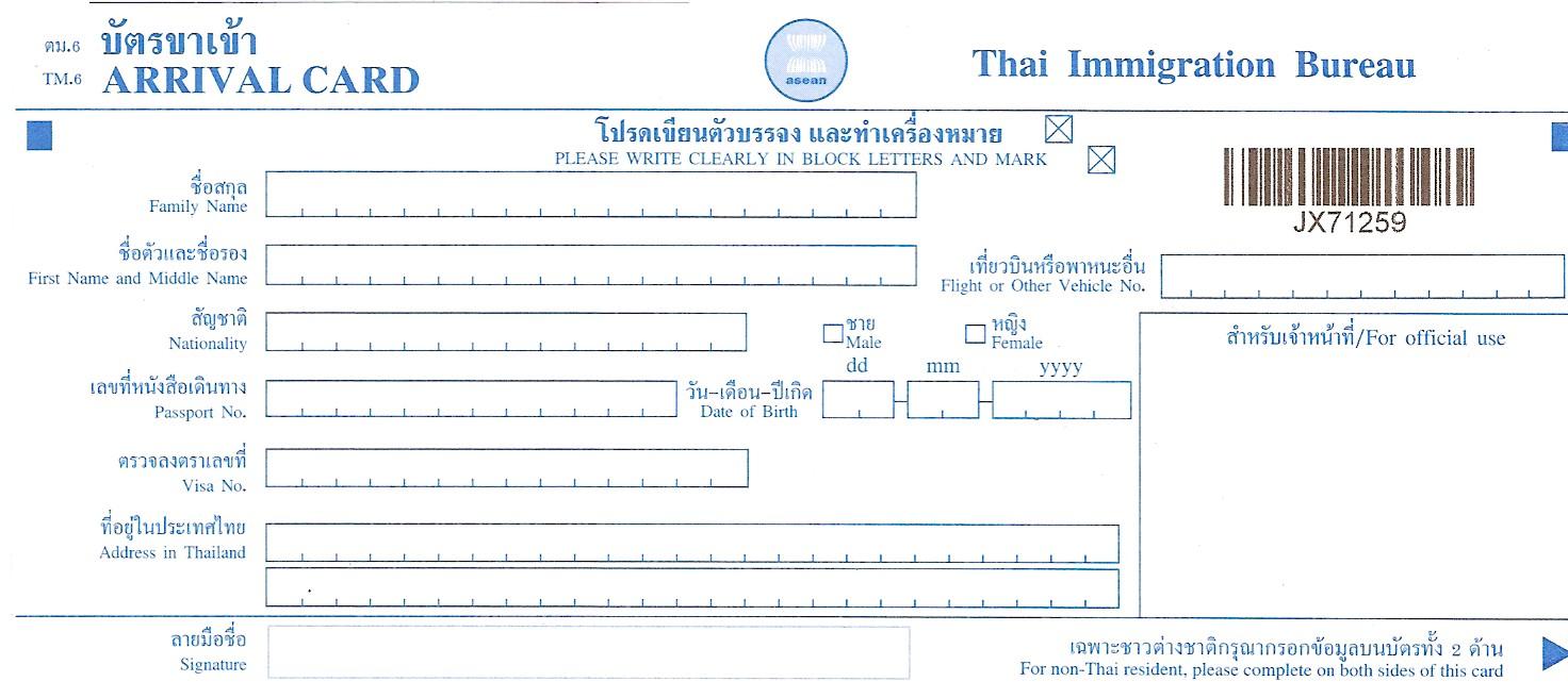 نماذج لإستمارة الدخول إلى تايلاند وطريقة تعبئتها